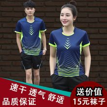 Бадминтон костюм мужской и женщины быстросохнущие лето круглый вырез клиенты сделанный на заказ конкуренция воздухопроницаемый t футболки настольный теннис одежда 2017