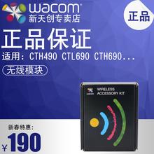 Wacom беспроводной модули комплект применимый 680 480 651 тень развивать оригинальные номер позиция совет с модель комплект