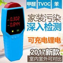 Глупый формальдегид обнаружить инструмент TVOC бензола домой комнатный воздух качество портативный самолично тест инструмент