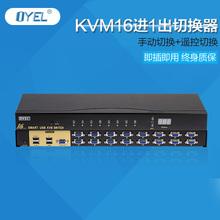 KVM переключение устройство 16 рот USB больше компьютер в целом наслаждаться vga переключение устройство 16 продвижение 1 из с оригиналом завод линия EL-161UR