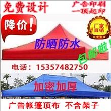 Бесплатная доставка на открытом воздухе реклама палатка четыре углы зонт сгущаться ткань качели стенд сложить палатка ткань навес тент печатная ткань щетка