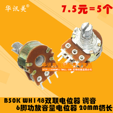 B50K B503 WH148 двойной электричество локатор 6 ступня усилитель объем электричество локатор 20MM обрабатывать долго настройка