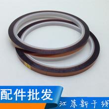 Подходит для золотая ручка палец высокая температура лента темно-коричневый высокая температура лента лента бумага ширина 5mm высокая температура лента