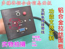 Многофункциональный информация панель алюминиевых сплавов выход переключение переключатель связь HDMI VGA интерфейс доска рабочий стол выход