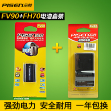 Продуктов NP-FV90 комплект батарей for sony NP-FV50 FV70FV100 FV30 камера зарядное устройство