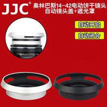JJC заумный лес бас 14-42mm электрический печенье объектив бленда автоматическая крышка объектива EM10 EP5 EPL7