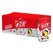 【 рысь супермаркеты 】 единство лед черный чай 250ml*24 коробка / коробка лимон чай напитки больше ледяной