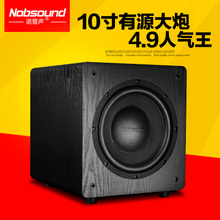 Nobsound/ обещание генерал звук SW-100 избыточный вес существует источник 10 дюймовый 8 дюймовый сабвуфер коробка существует источник сабвуфер звук
