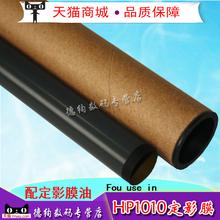 Применимый HP1020 фиксированный тень мембрана HP1010 фиксированный тень мембрана HP M1005 1536 2055 1018 отопление мембрана