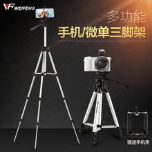 Большой пик штатив sony a6000 слегка один мобильный телефон самому заказать цифровой камера портативный фотографировать стоять штатив