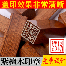 Деревянный дерево печать сделанный на заказ квадрат полное имя тибет книга печать личность имя частное глава подпись печать гравировка компьютер гравировка глава