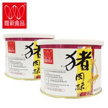 【 рысь супермаркеты 】 только новый мясо свободный свинья мясо песочное печенье 120g*2 бак значение сочетание здоровье питание вспомогательный еда помощник еда