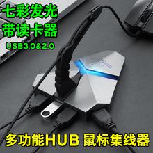 Новый альянс призрак скорпион HUB мышь коллекция нить usb разбрызгиватель 3.0 группа card reader 2.0 компьютер расширять высокоскоростной
