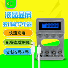 BTY батарея зарядное устройство жидкий кристалл умный быстро заряжать 5 количество 7 количество никель водород никель кадмий зарядное устройство батарея общий зарядное устройство