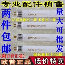 Европа генерал OPPLE T5 зеркало фара лампа три база цвет 14W/21W/24W/39W YK24RL16/G 4000K