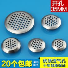 Нержавеющей стали вентиляционное отверстие гардероб мебель шкаф обувной вентиляция отверстие дыхания отверстие крышка излучающий выпускной отверстие 35mm