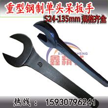 Single head открытие гаечный ключ , single head оставаться гаечный ключ , сталь удлинять тяжелый открытие оставаться гаечный ключ , 24-120 мм
