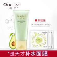 Один лист facial cleanser женщина мужчина глубоко чистый увлажняющий пополнение сокращаться волосы отверстие пена официальная качественная продукция моющее средство