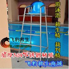 304不锈钢泳池救生椅救生台裁判椅 救生员座椅 眺望椅 游泳池设备