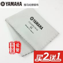 Yamaha долго флейта один тростник обыкновенный трубка бодхисаттва alex s круглый количество долго не ясно чистый салфетки серебра тканью. вытирать протирать ткань