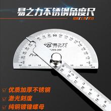 Легко это сила количество угол устройство угол регулирование угол правитель филиал степень регулирование измерение угол нержавеющей стали 200mm