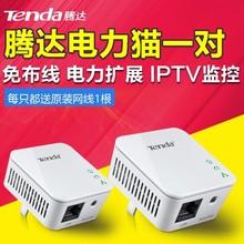 Витать достигать проводной беспроводной электричество сила кот маршрутизация является для iptv домой wifi установите монитор адаптер расширять устройство