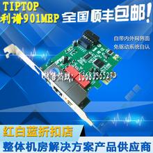Бесплатная доставка ли прибыль спектр изоляция карта PCI-E 901MEP двойной жесткий диск двойная система система сеть вещь причина внутри и снаружи чистый переключение