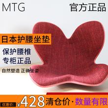 【 качество товаров из специализированного магазина гарантированно 】 япония MTG Style исправлять положительный сидящий предотвращение верблюд задний ремень хребет позвонок исправлять поза подушка