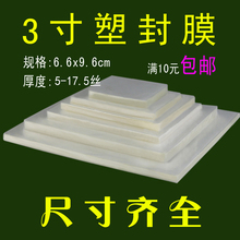 【 чжан клан фотография 】3 дюймовый защищать карта мембрана пластик лист живая модель мембрана защитной пленки живая клей мембрана пластик мембрана