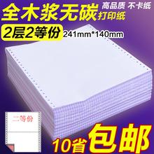 Бесплатная доставка двухвалентный второй филиал 241 история игла печать бумага два присоединиться 2 порции компьютер перевозка один taobao один