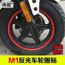 Теленок N1s/N1 электромобиль колесо аппликация U1 колеса паста отражающий колесо диски паста M1 ремонт шина паста