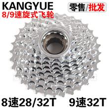 KANGYUE 8/9 скорость поворотный летать гора велосипед поворотный стиль колесо модернизированный ремонт 24/27 скорость специальный маховик