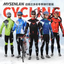 Шаг лес орхидея осенью и зимой верховая езда костюм мужской с длинными рукавами шерсть теплый велосипед горный велосипед одежда брюки