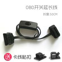 Автомобиль OBD обычно продление линии лифт глава дисплей конкретно с OBD переключатель продление линии 8 ядро