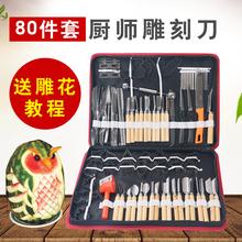 Шеф-повар долото установите фрукты резьба нож овощной фрукты шеф-повар установите 80 наборы еда долото