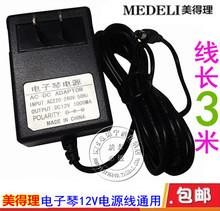 Прекрасный получить причина электроорган 12V общий адаптер питания M1 M2 M10 M20 электричество пианино линии электропередачи