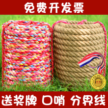 Специальный льняная ткань канат ребенок для взрослых обучение 4cm3cm канат сын брезент веревка перетягивание каната конкуренция интерес