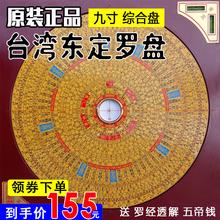 Тайвань восток фиксированный ло блюдо 9 дюймовый ло после инструмент комплекс блюдо восемь грамм открытие подлинный фэн-шуй блюдо высокой точности медь
