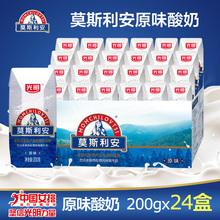 Яркий мох прибыль сейф температура в помещении йогурт 200gx24 коробка оригинал ветер вкус йогурт бесплатная доставка полная загрузка контейнера (fcl) оптовая торговля