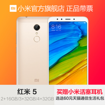 Xiaomi Xiaomi red rice 5 Full-Screen Mobile Phone new products Snapdragon processor mobile smart camera phone