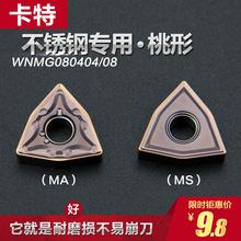 Количество контроль лезвие нержавеющей стали специальный WNMG080404/08-MS/MA/MQ автомобиль нож зерна персик форма сегмент