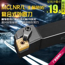 Количество контроль инструмент автомобиль кровать автомобиль нож поляк 95 степень иностранных круглый автомобиль нож MCLNR2020K12 алмаз торцевая поверхность машина беседка