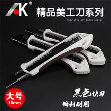 AK нож стена бумага нож вырезать бумага открыто коробка инструмент нож сложить резак обои нож большой размер 18mm