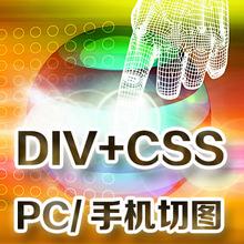 Div+css вырезать инжир PSD поворот тихий государственный чистый станция HTML назад конец развивать мобильный телефон веб-страница производство пролистать устройство совместимый