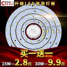 LED свет доска потолочный светильник фитиль изменение строить свет доска лампа свет лист лампочка источник света круглый ремонт свет блюдо энергосберегающие лампы