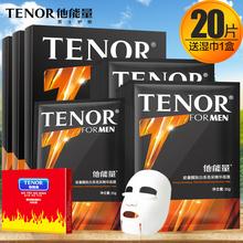 Он энергия мужской маска идти черноголовых оспа печать контроля уровня масла угри пополнение увлажняющий сокращаться волосы отверстие школьник одноразовый кожа