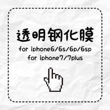 HaloStudio hd iPhone6s упрочненного 7/7plus стекла яблоко 8/8p тонкий фольга