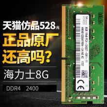 SK Hynix море люкс подлинный 8G DDR4 2400MHZ ноутбук озу статья 8GB поддерживать безопасность