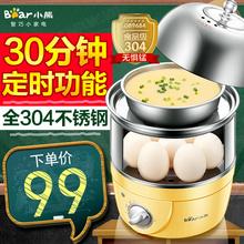 Медвежата повар яйцо автоматическая отключение электроэнергии мини пар яйцо нержавеющая сталь двойной слой домой аутентичные небольшой тип повар яйца суп