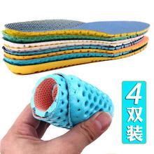 4 двойная упаковка спортивной обуви подушка мужской и женщины воздухопроницаемый пот дезодорация затухание теплый воздушная подушка мягкий баскетбол бег путешествие кожаная обувь